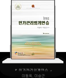 원가연습(9판)