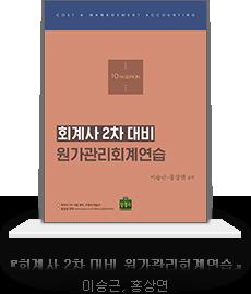 회계사2차대비 원가관리회계연습(10판)